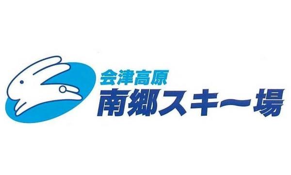 会津高原南郷スキー場 早割一日リフト券【1400円OFF】 イベント画像1