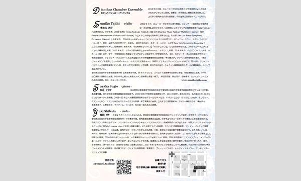 Dianthus Chamber Ensemble Concert イベント画像3