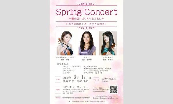 Spring Concert ~春の訪れはワルツとともに~ Ensemble Kyoumei イベント画像1