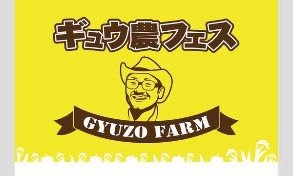 ギュウ農フェス春のSP2020 〜5th anniversary 2days~ DAY-1(4月4日) イベント画像1