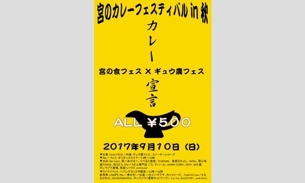 宮のカレーフェスティバル x ギュウ農フェス in 宇都宮 in栃木イベント