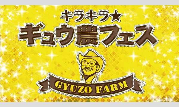 キラキラ☆ギュウ農フェス in東京イベント