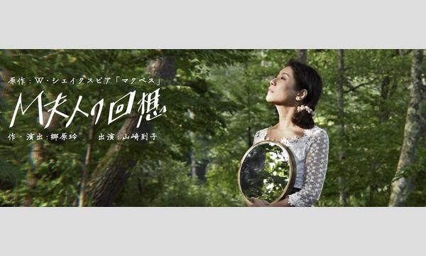 劇壇百羊箱#2『M夫人の回想』|上田街中演劇祭2020提携公演 イベント画像1
