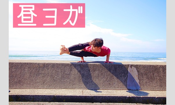小林雅仁オンラインクラス【昼ヨガ】 イベント画像1