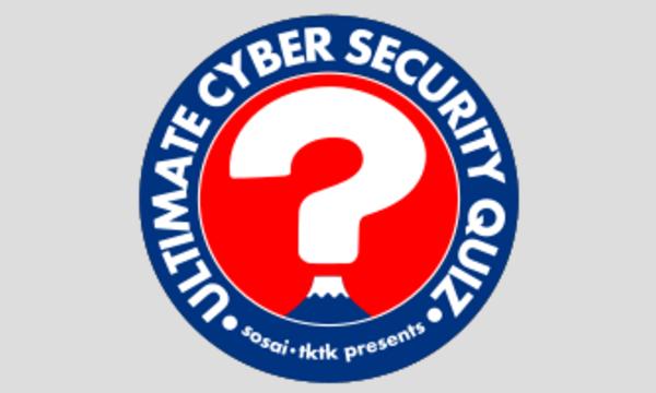 アルティメットサイバーセキュリティクイズ2018 イベント画像1