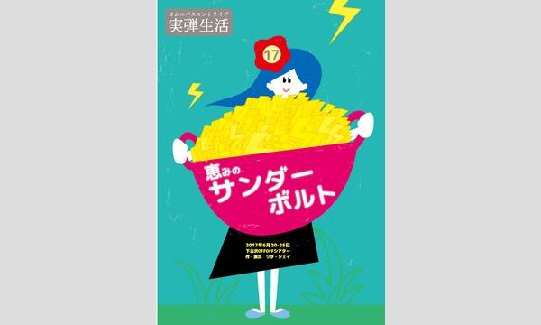 [初日]オムニバスコントライブ 実弾生活17【恵みのサンダーボルト】 in東京イベント