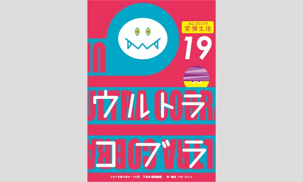 ナリタ ユウスケの[2日目夜]【7日19:30】オムニバスコント「実弾生活19 ウルトラコブラ」イベント