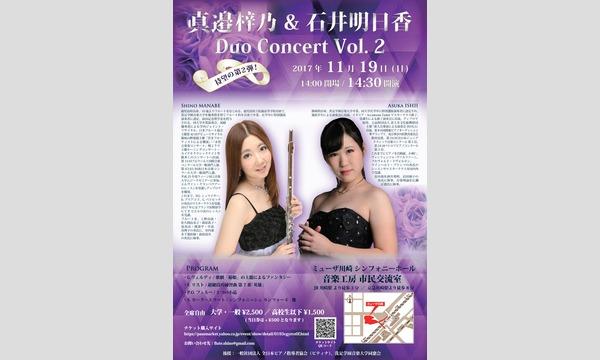 真邉梓乃&石井明日香 Duo Concert Vol.2 イベント画像1