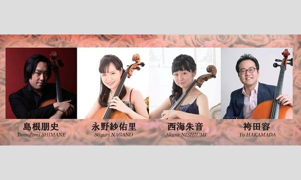 Casty チェロ・カルテット コンサート Vol.3 in東京イベント