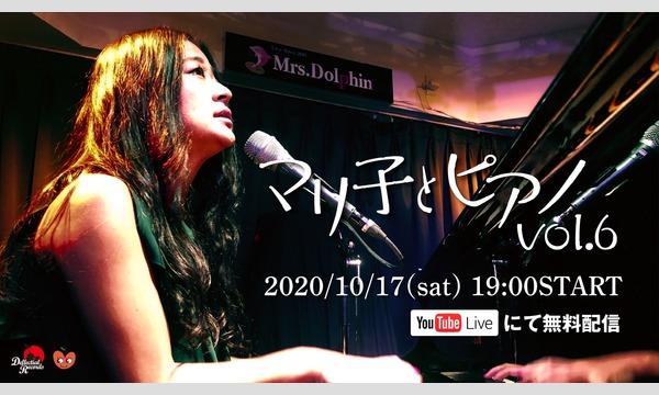 マリ子とピアノ Vol.6 イベント画像1