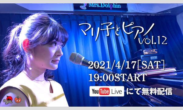 マリ子とピアノ Vol.12 イベント画像1
