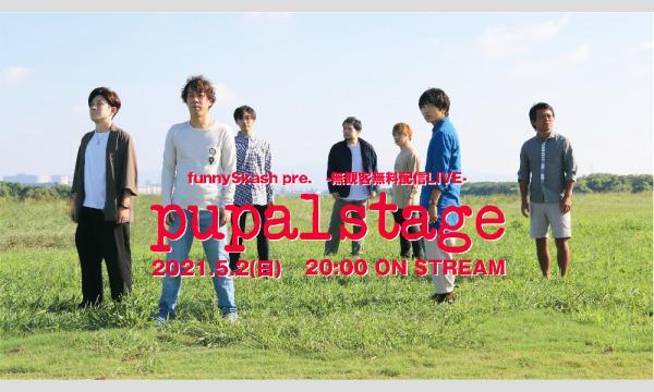 funnySkash pre.-無観客無料配信LIVE-【pupal stage】 イベント画像1
