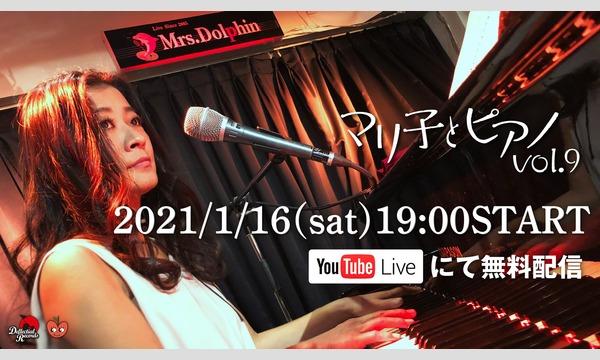 マリ子とピアノ Vol.9 イベント画像1