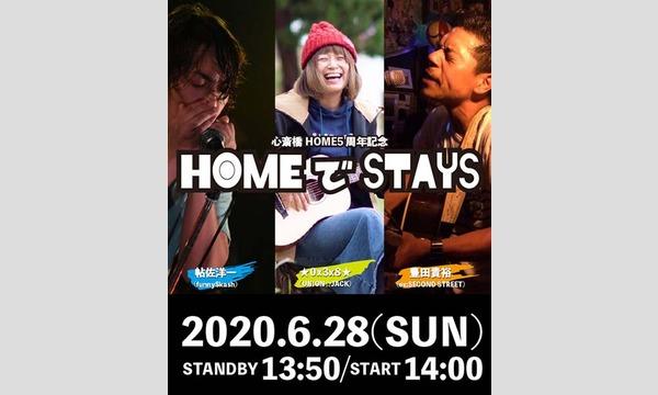 心斎橋HOME5周年記念スリーマン配信LIVE「HOMEでSTAYS」 イベント画像1