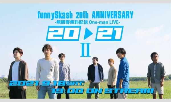 funnySkash 20th ANNIVERSARY 無観客無料配信 One-man LIVE 20︎21 イベント画像1