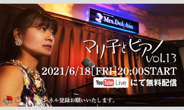 マリ子とピアノ Vol.13 イベント画像1