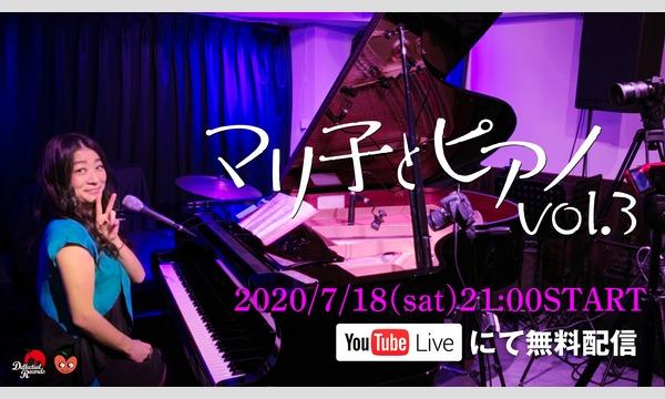 マリ子とピアノ Vol.3 イベント画像1