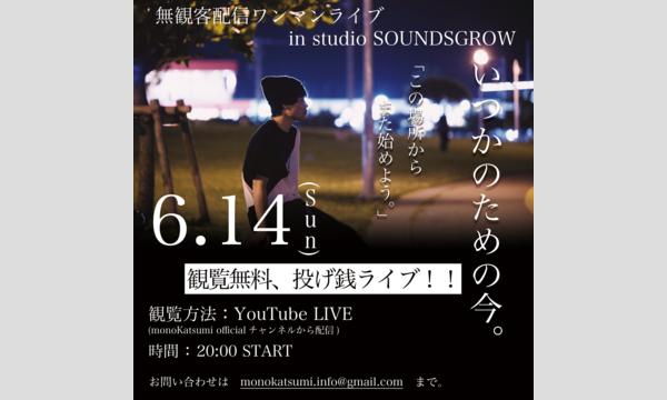 monoKatsumiスタジオ無観客ワンマンライブ イベント画像1