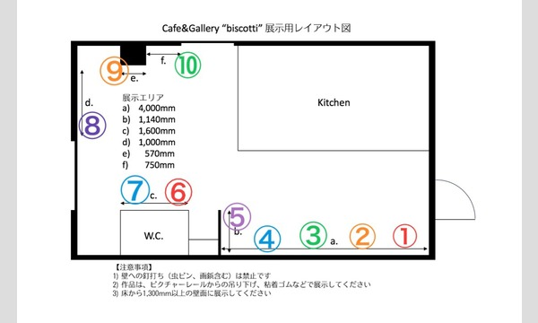 「ゆきりん展」2020/2/12(水)〜2020/2/17(月) 参加者募集! イベント画像3