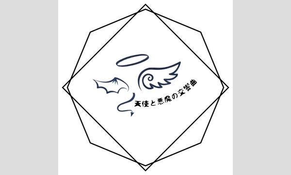 天使と悪魔の交響曲【てんあく】×マシュマロ撮影会 個撮+少人数撮影会 イベント画像1