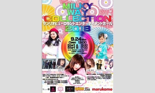 milky way Collection 2018  in サンリオピューロランド イベント画像1