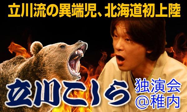 立川こしら独演会@稚内 in北海道イベント