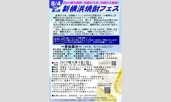 第二回 新横浜焼酎フェス イベント画像1