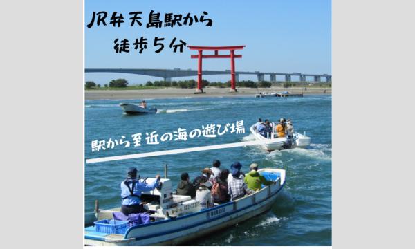 遊覧・瀬渡し渡船料 イベント画像1