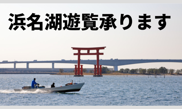 遊覧・瀬渡し渡船料 イベント画像2