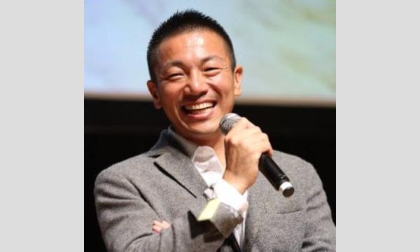 大嶋啓介氏講演会   「あなたには価値がある」 イベント画像1