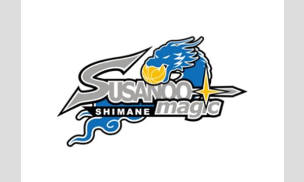 島根スサノオマジックブースタークラブ(ライト)  イベント画像1