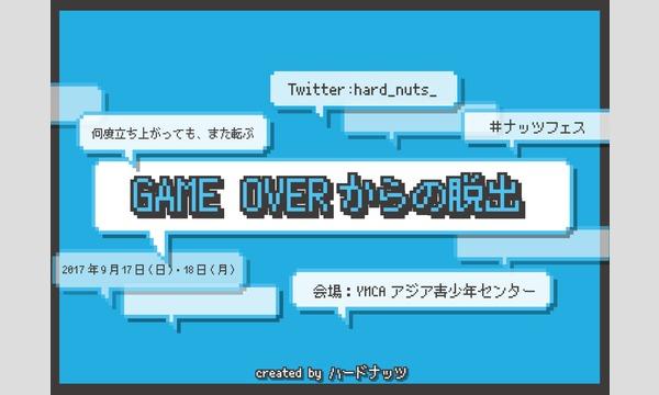 ハードナッツフェスティバル「GAMEOVERからの脱出」 9/17(日) in東京イベント