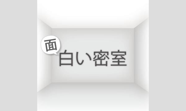 ハードナッツフェスティバル「面白い密室」 9/17(日) in東京イベント