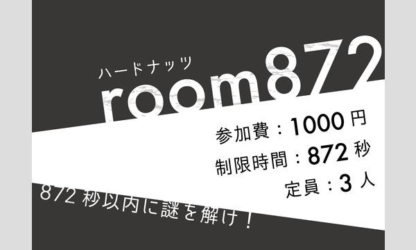 ハードナッツフェスティバル「room872」 9/18(月祝) in東京イベント