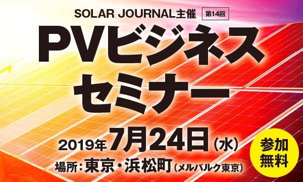 ソーラージャーナル主催 第14回PVビジネスセミナー イベント画像1