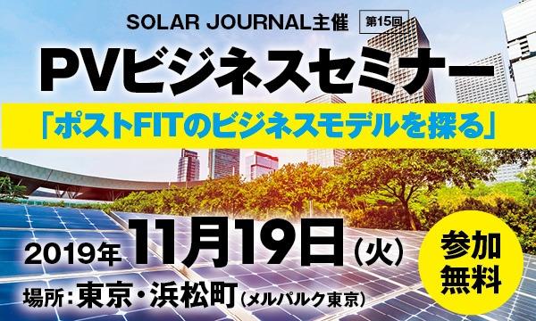 ソーラージャーナル主催 第15回PVビジネスセミナー イベント画像1