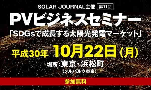 ソーラージャーナル主催 第11回 PVビジネスセミナー [セミナー] イベント画像1