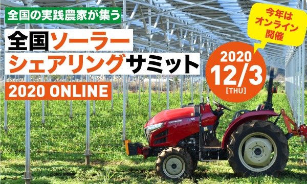 全国ソーラーシェアリングサミット ONLINE 2020 イベント画像1