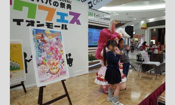 【イクフェス】映画公開記念! プリキュア撮影会 イベント画像2
