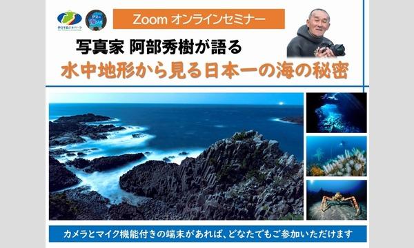 2021年3月5日Zoomオンライントークショー イベント画像1