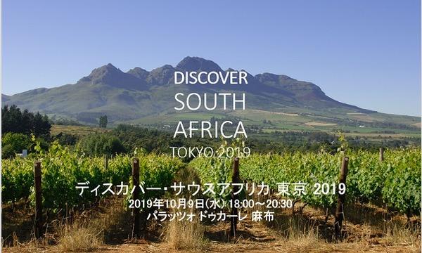 【南アフリカワインを心ゆくまで堪能!】ディスカバー・サウスアフリカ 東京 2019 イベント画像1