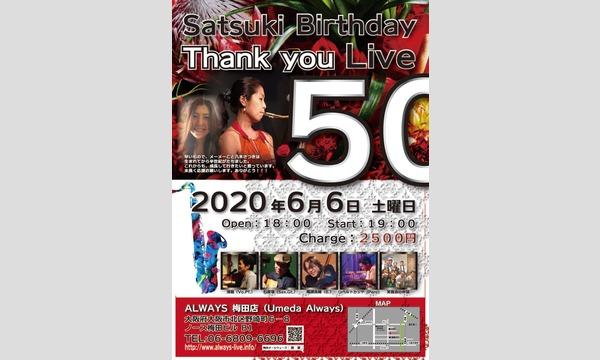 Satsuki birthday Thankyou Live 50 イベント画像1
