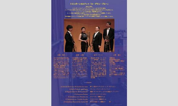 トロンボーンカルテット 「ル・グラン・ブルー」第9回レギュラーコンサート イベント画像3