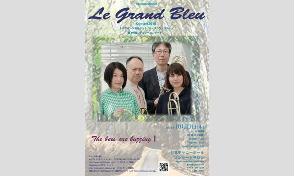 トロンボーンカルテット 「ル・グラン・ブルー」第10回レギュラーコンサート イベント画像1