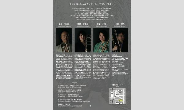 トロンボーンカルテット 「ル・グラン・ブルー」第10回レギュラーコンサート イベント画像2