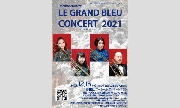 音楽プロジェクトc.d.f(セーデーエフ)のトロンボーンカルテット「ル・グラン・ブルー」コンサート2021イベント