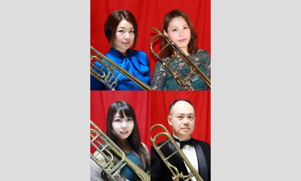 トロンボーンカルテット「ル・グラン・ブルー」コンサート2021 イベント画像3