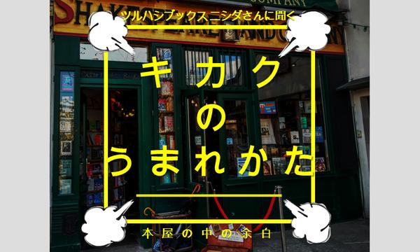 キカクのうまれかた - ツルハシブックス ニシダさんに聞く「本屋の中の余白」- イベント画像1