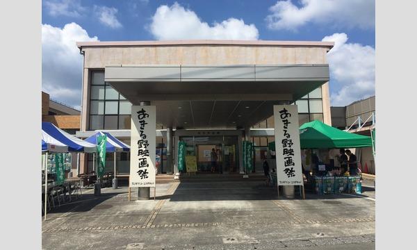 第34回 あきる野映画祭 イベント画像1