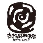 あきる野映画祭実行委員会 イベント販売主画像